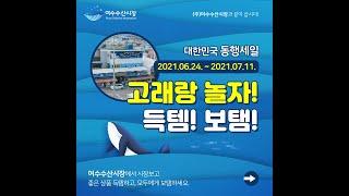 여수수산시장 동행세일(2021.07.10)