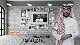 ناصرحمامه - راعي الهوا   جلسة 2019