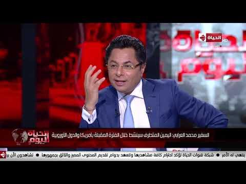 الحياة اليوم - قضايا الأمن الدولي ومكافحة الإرهاب والتطرف في قمة السبعة مع السفير محمد العرابي