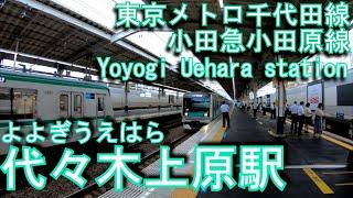 【4K】千代田線 代々木上原駅を歩いてみた Yoyogi Uehara station