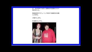 【ファビュラス】岡崎体育、デビュー後初めて連絡先を交換した女性を明...