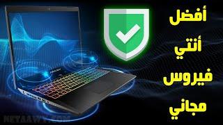 أفضل برامج مكافحة الفيروسات للكمبيوتر مجانا (أفضل Antivirus) screenshot 2