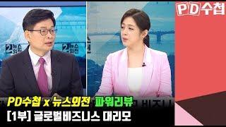 [PD수첩 x 뉴스외전] [1부]글로벌비즈니스 대리모 파워리뷰 (7월31일 수 방송)