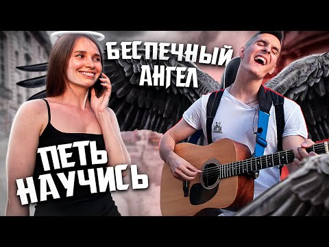 ГИТАРИСТ притворился НОВИЧКОМ на УЛИЦЕ | Реакция прохожих на ПРАНК