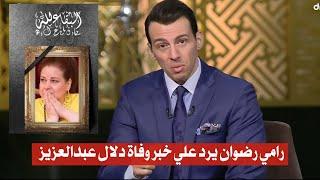رامي رضوان يرد علي خبر وفاة  دلال عبدالعزيز بعد نشر الخبر فى الصحف