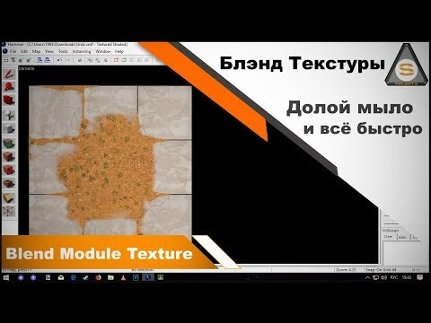 Source SDK - Blend Module Texture (Двойные текстуры)