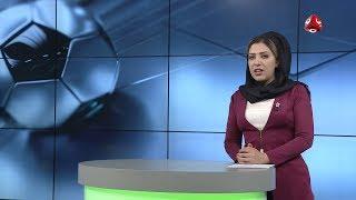 النشرة الرياضية | 20 - 02 - 2019 | تقديم سارة الماجد | يمن شباب