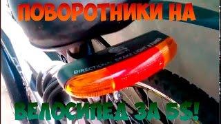 Поворотники для велосипеда питбайка мотоцикла за 300 рублей!(Поворотники для велосипеда питбайка мотоцикла за 300 рублей! Ссылка на товар – http://ali.pub/21xze ПОЛЕЗНЫЕ ССЫЛКИ..., 2016-04-16T17:02:38.000Z)
