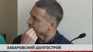 Хабаровский долгострой. Новости GuberniaTV 26/06/2017