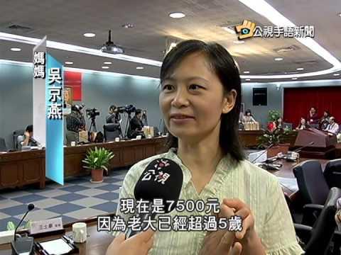 20140508 公視手語新聞 北市