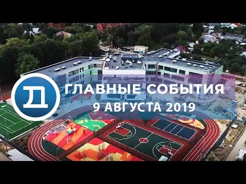 09.08.2019 Домодедово. Главные события