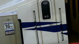 N700S系H2編成 2021.04.17