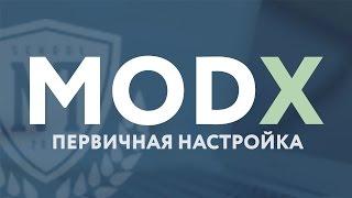 CMS MODX Revolution - урок 2. Первичная настройка системы