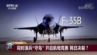 [今日关注]20190826 预告片| CCTV中文国际