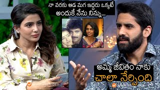 EMOTIONAL PROMO: SAM JAM Latest Promo With Naga Chaitanya | Samantha |  News Buzz