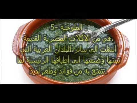 اشهر 10 اكلات مصريه 10 Famous Egyption Food Youtube