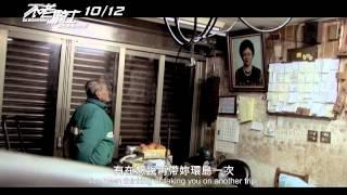 【不老騎士-歐兜邁環台日記】電影預告