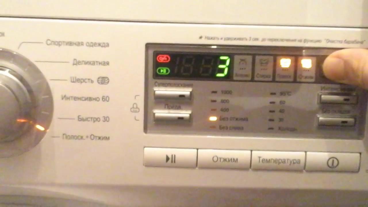 Звуки стиральной машины скачать