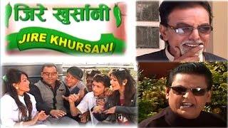 Jire khursani | मुन्द्रेको Rapper बन्नी सपना, Best Comedy Compiation, जिरे खुर्सानी