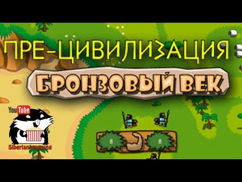 Pre Civilization Bronze Age Древний мир с Сибирским Леммингом