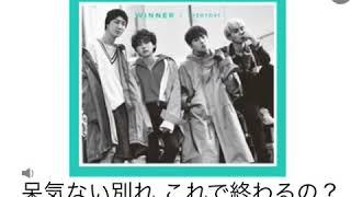 Gambar cover 【 WINNER / FOR 】(애걔) - japanese ver- 歌詞付き
