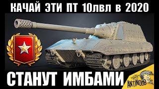 КАЧАЙ ЭТИ ТАНКИ В 2020! ЭТИ ПТ 10 УРОВНЯ СТАНУТ ИМБАМИ! ЛУЧШИЕ ПТ САУ World of Tanks