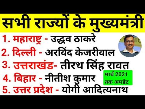 सभी 28 राज्यों के मुख्यमंत्री Trick | All States Chief Ministers Gk | Rajyo Ke Mukhyamantri Current