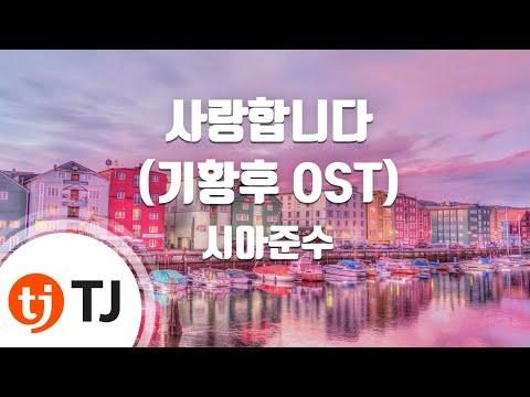 [TJ노래방] 사랑합니다(기황후OST) - 시아준수 (I Love You - XIA Junsu) / TJ Karaoke
