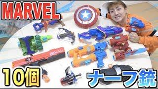 【アベンジャーズ】ナーフ銃10個買って遊んでみた!!