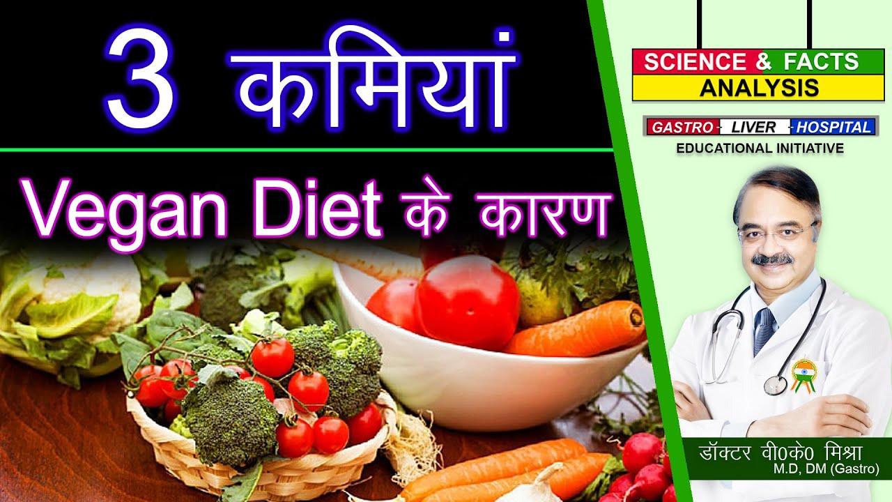 3 कमियां Vegan Diet के कारण    HOW TO COMBAT NUTRITINAL DEFICIENCIES ON A VEGAN DIET