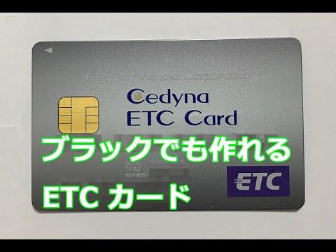 Etc ブラック でも カード 作れる