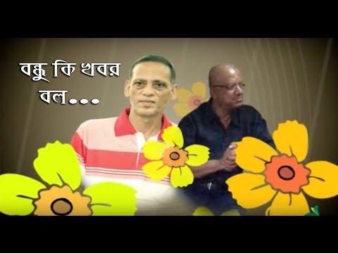 Bondhu Ki Khobor Bol (TV Program Full)