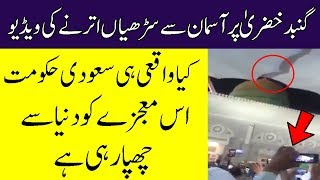 What Happen In Masjid UL Nabwi Sharif - Miracle In Haram - Saudi Arabia Latest News Today- Jumbo TV