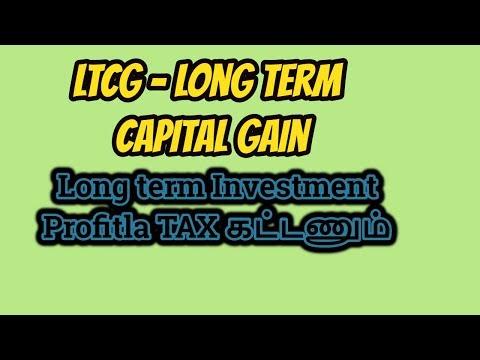 LTCG - Long Term Capital Gains Tax in Tamil