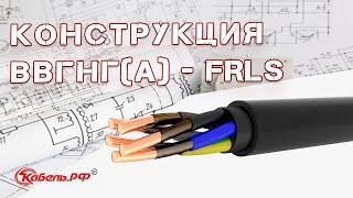 Производство силового кабеля ВВГнг(А) - FRLS - Кабель.РФ(, 2016-11-03T09:23:00.000Z)
