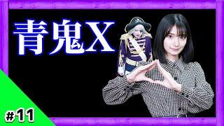 【青鬼X】謎解き、パズル、宝探し クライマックスはもうすぐそこ!#11