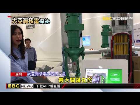 直擊陸最大核電廠 大亞灣核電80%供香港