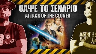 ΘΑΨΕ ΤΟ ΣΕΝΑΡΙΟ - 11 - STAR WARS: Attack of the Clones
