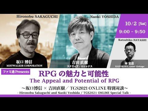 【TGS2021 主催者番組】ファミ通Presents「RPGの魅力と可能性 ~坂口博信 × 吉田直樹/TGS2021 ONLINE 特別対談~」