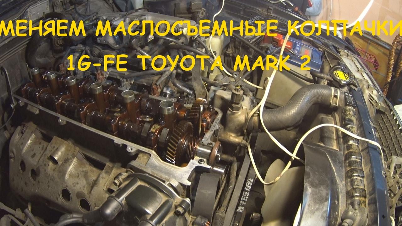 Замена маслосъемных колпачков без снятия гбц. Меняем маслосъемные колпачки 1G FE Toyota Mark 2.