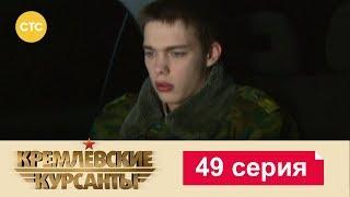 Кремлевские Курсанты 49