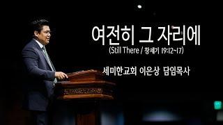 2019.09.22 세미한교회 주일설교/여전히 그자리에