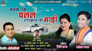 UTTRAKHAND KI GADI//NEW GARHWALI SONG//SATISH DHAPA & NIDHI RANA//ARYAN FILMS