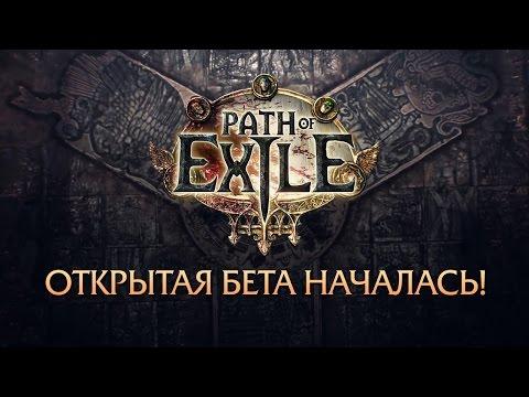 Запуск Path of Exile Garena в СНГ!