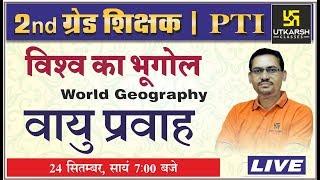 वायुप्रवाह | विश्व का भूगोल | World Geography | 2nd Grade Teacher | PTI | By  Madhusudan Sir