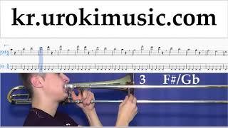 트럼본 배우기 The Pink Panther - Theme Song 운지법 1 부 음악 연습 um-i359