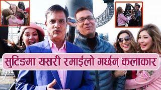सुटिङमा यसरी रमाईलो गर्छन् कलाकार : Funny moments in 'Dal Bhat Tarkari ' shooting