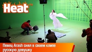 Певец Arash снял в своем клипе русскую девушку(http://heat.ru/news/109757 Европейская поп-звезда Arash для съемок в своем новом клипе на песню «One Day» среди огромного..., 2014-03-12T07:33:43.000Z)