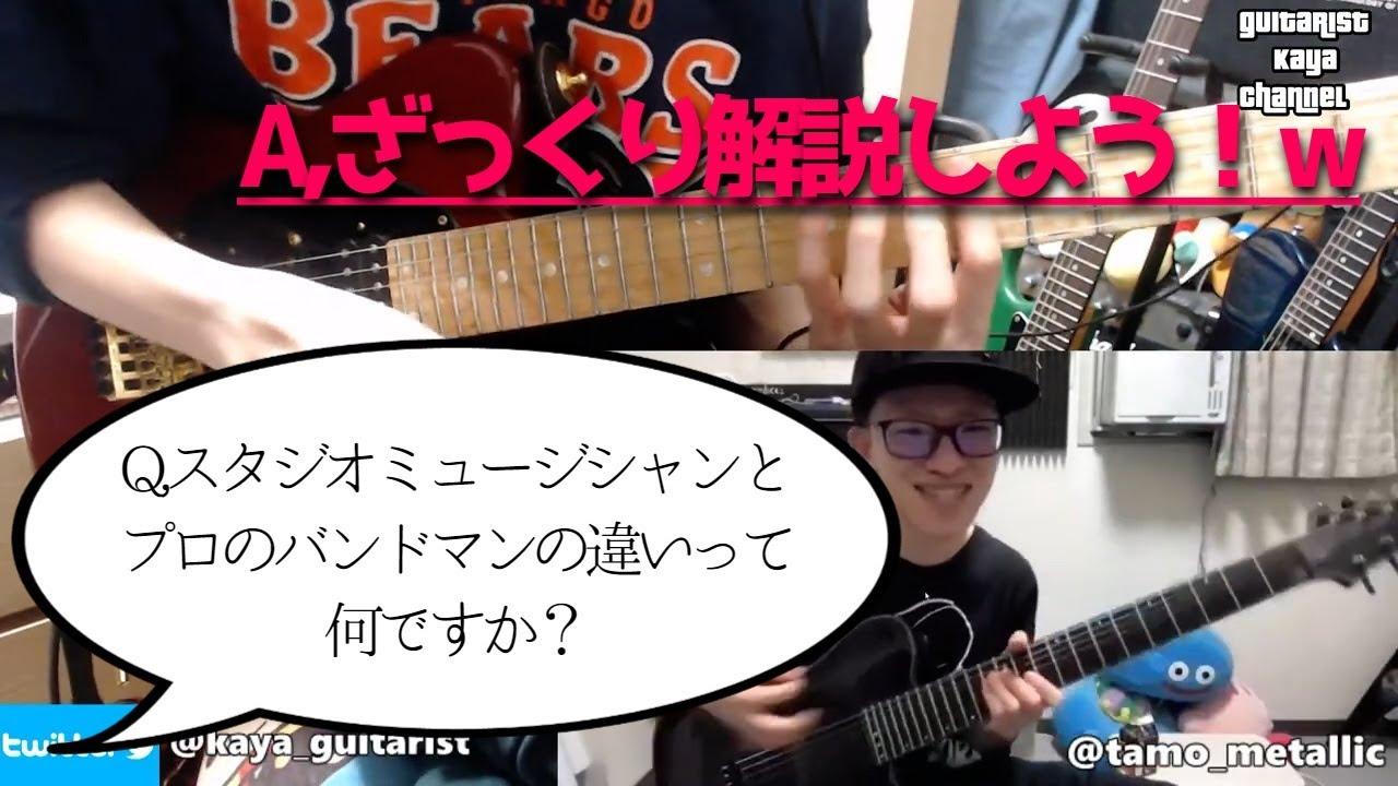 【切り抜き】Q,スタジオミュージシャンとプロのバンドマンの違いってなんですか?についてのざっくり回答。