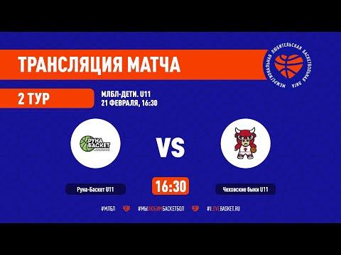 Руна-Баскет U11 - Чеховские Быки U11. МЛБЛ-Дети U11. Тур 2. Сезон 2020/21